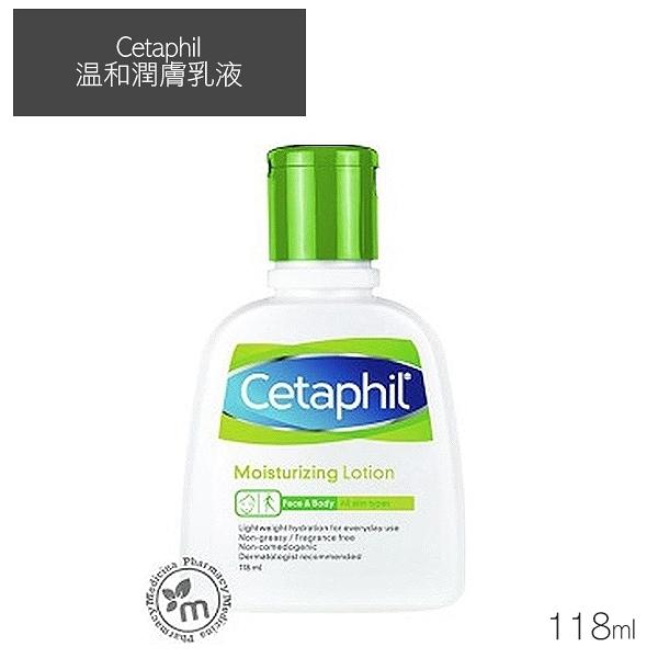 Cetaphil 溫和潤膚乳液 118ml 無香乳液 外出瓶【YES 美妝】