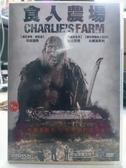 挖寶二手片-Y109-091-正版DVD-電影【食人農場】-泰拉蕾德 奈森瓊斯 比爾莫斯利(直購價)