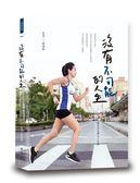 (二手書)沒有不可能的人生:從素人跑者到台灣女子百傑