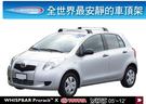 ∥MyRack∥WHISPBAR FLUSH BAR Toyota YARIS 專用車頂架∥全世界最安靜的車頂架 行李架 橫桿∥