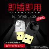 藍芽適配器 USB4.2藍芽適配器 電腦無線音頻發射器 藍芽耳機 藍芽音響藍芽 二度3C