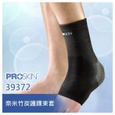 ProSkin 竹碳奈米護踝束套(S號~L號,可選/39372)【杏一】