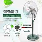 工業風扇450豪華落地扇台式家用風扇靜音搖頭牛角扇宿舍工廠商用 ATF 電壓:220v