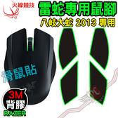 [ PC PARTY ]  火線競技 雷蛇 Razer 八岐大蛇 2013 滑鼠貼 鼠腳 鼠貼