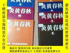 二手書博民逛書店罕見炎黃春秋2006.(1-11期)缺第12期Y194917