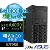 【南紡購物中心】ASUS WS720T 商用工作站 i9-10900/32G/2TB+2TB/RTXA4000/Win10專業版/3Y