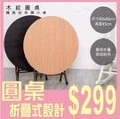 『居傢樂生活館』日式摺疊木紋圓桌[JL3...