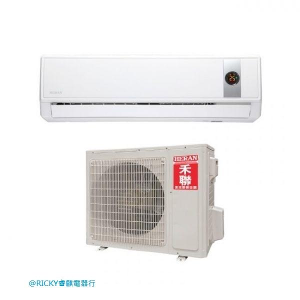 【HERAN禾聯】環保冷媒豪華型單冷變頻分離式冷氣 HI-GP28/HO-GP28/RICKY