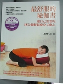 【書寶二手書T9/養生_XGO】最舒服的瑜伽書_JOYCE (翁憶珍)