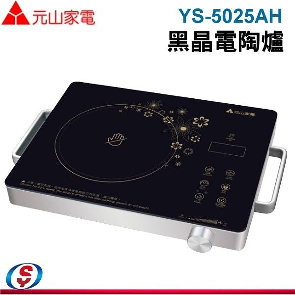 【信源電器】1300W【元山黑晶電陶爐】YS-5025AH / YS5025AH