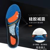 運動鞋墊透氣減震加厚彈力舒適柔軟男女矽膠跑步鞋墊運動鞋鞋墊 完美
