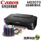 【加裝連續供墨系統】Canon MG3070多功能WIFI相片複合機