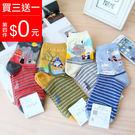 韓國 造型四分襪 短襪 襪子 造型襪 流...
