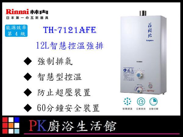 ❤PK廚浴生活館❤高雄莊頭北 TH-7121AFE 強制排氣 12L熱水器 ☆微電腦數位恆溫 實體店面 可刷卡