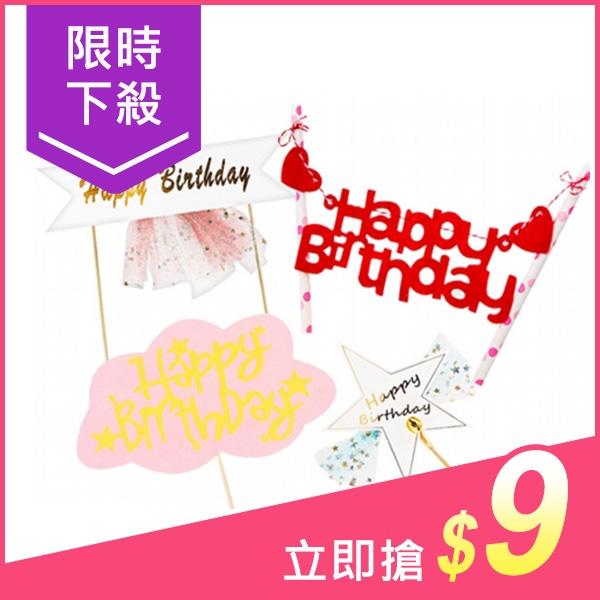 生日派對蛋糕甜品裝飾插旗(1入) 款式可選【小三美日】圖案隨機出貨 原價$19