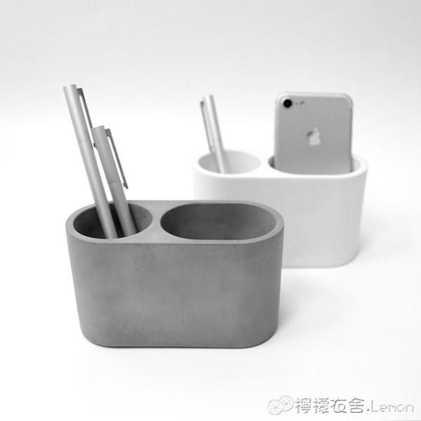水泥筆筒創意時尚韓國小清新多功能辦公桌面擺件收納盒大個性簡約 檸檬衣舍