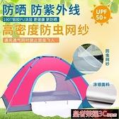 帳篷 戶外帳篷2秒全自動速開 2人3-4人露營野營雙人野外免搭建沙灘套裝YTL