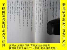 二手書博民逛書店罕見1974年珠海學院32開:陳寅恪先生著述目錄編年13138