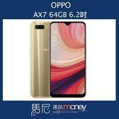 (金色優惠+免運)歐珀 OPPO AX7/6.2吋/64GB/雙卡雙待/獨立三卡槽 【馬尼通訊】