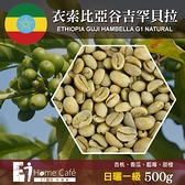 (生豆)E7HomeCafe一起烘咖啡 衣索比亞谷吉罕貝拉日曬一級咖啡生豆500克(MO0075RA)