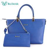 【BO DEREK】壓紋牛皮簡約風2way托特包兩件組-藍色
