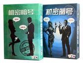 機密暗號策略詞匯游戲超越行動代號玩法聚會桌游卡牌DI