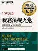 (二手書)2012年 「細說 初考/五等」:稅務法規大意