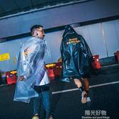 機車雨衣防水雨衣透明防曬衣情侶裝男女雨披沖鋒衣潮 陽光好物