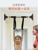 免打孔單杠家用室內引體向上小孩兒童增高多功能健身器材牆體門上 樂活生活館