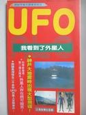 【書寶二手書T4/科學_OEA】UFO我看到了外星人_江晃榮