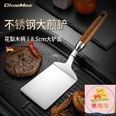料理鏟 不銹鋼煎鏟煎餅果子工具刮子料理鏟烙餅壓餅鐵板燒煎雞蛋煎餅鏟子【樂淘淘】