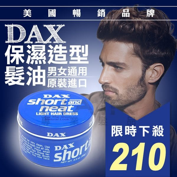 DAX 造型油  髮油  另有售髮臘【HAiR美髮網】