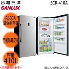 【SANYO三洋】410公升直立式冷凍櫃...