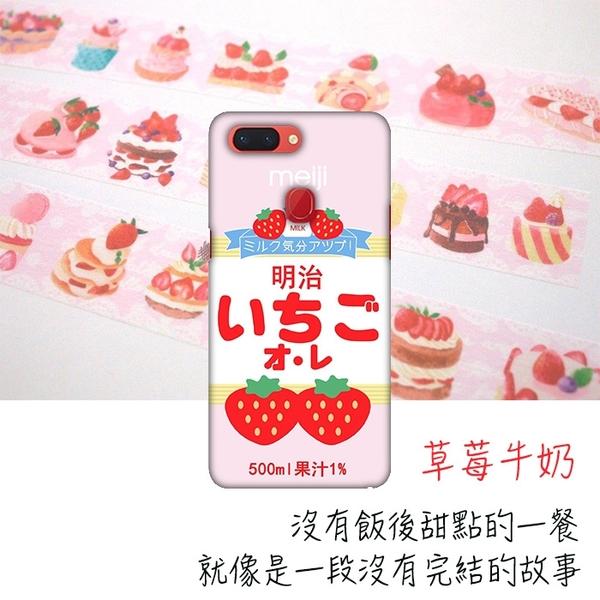 [r15pro 軟殼] OPPO R15 Pro CPH1831 手機殼 外殼 保護套 草莓牛奶