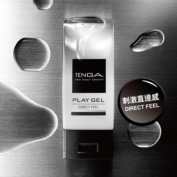 日本TENGA.PLAY GEL-DIRECT FEEL 鮮明觸感型潤滑液(黑)150ml【QUEEN情趣精品】