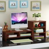 熒幕架電腦顯示器屏增高架底座辦公室桌面收納雙層置物架台式電腦【全館免運八五折】