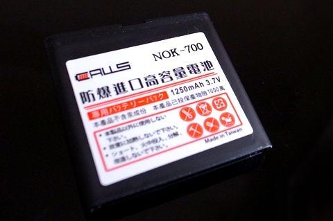 CALLS/其他廠牌 防爆高容量 手機電池 1100mah Nokia 700(BP-5Z) 700