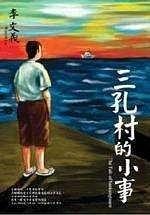 二手書博民逛書店 《三孔村的小事》 R2Y ISBN:9574501272│李文義