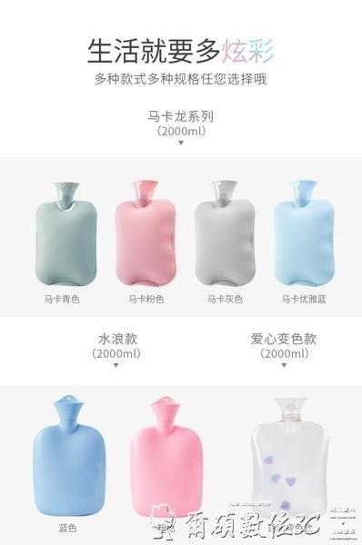 特賣熱水袋熱水袋充電式防爆暖水袋煖寶注水暖手寶可愛暖宮女敷肚子毛絨拆洗