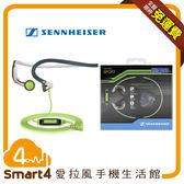 【愛拉風 X 運動耳機】 Sennheiser PMX 686G SPORTS 頭帶式耳機 防水防汗 超輕量頭帶穩固舒適