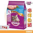 偉嘉乾糧海洋魚類/貓飼料 7kg【寶羅寵品】