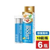 (6入組) IMMU EX BOOST 博世特 強效益木發泡飲 (檸檬) 10錠X6瓶 專品藥局【2017475】