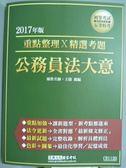 【書寶二手書T1/進修考試_QAF】公務員法大意-重點整理_王捷