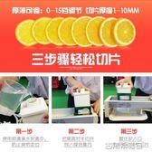 檸檬水果蔬菜切片機神器手動多功能切菜機生姜土豆超薄切片器  古梵希igo