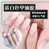 指甲油 戈雅蛋白膠美甲2020新款甲油膠奶白乳白色指甲油裸色果凍流行透白 中秋降價
