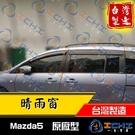 【一吉】【前2片】 Mazda5 原廠型 晴雨窗 /台灣製 mazda5晴雨窗 mazda5 晴雨窗 MAZDA晴雨窗