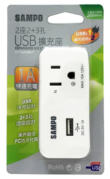 SAMPO聲寶2孔+3孔 USB擴充座