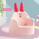 沙發 兒童沙發韓國卡通寶寶小椅子嬰兒學坐兔子恐龍沙發單人小沙發YYJ 【快速出貨】