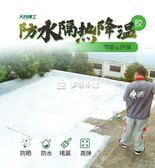 防水膠屋頂防水補漏材料樓頂房頂外墻裂縫漏水防漏聚氨酯多色小屋