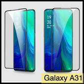 【萌萌噠】三星 Galaxy A31 全屏滿版鋼化玻璃膜 螢幕玻璃膜 超薄透明防爆 貼膜 鋼化膜